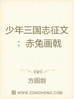 少年三国志征文:赤兔画戟