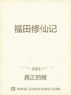 福田修仙记