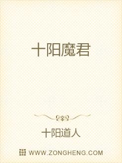 小说:十阳魔君,作者:十阳道人