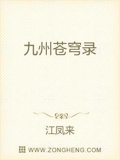 九州苍穹录