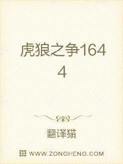 虎狼之争1644