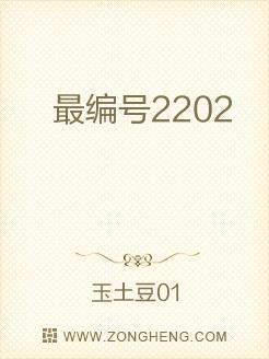 最编号2202