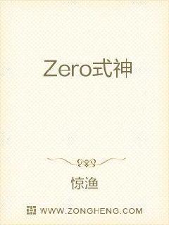 Zero式神