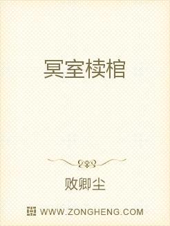 小说:冥室椟棺,作者:败卿尘