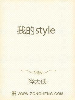 我的style