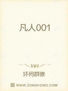 凡人001