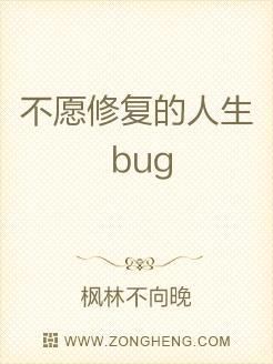 不願修復的人生bug