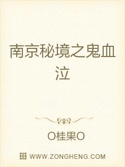 南京秘境之鬼血泣