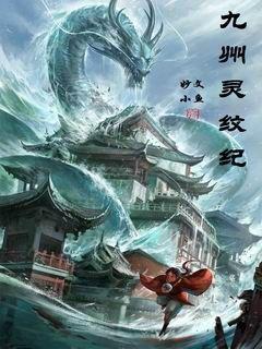 九州灵纹纪