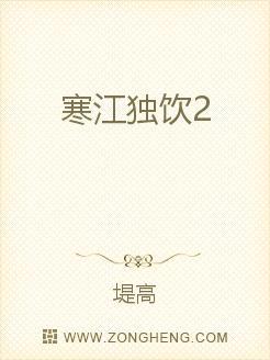 寒江独饮2