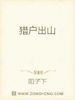 小说:猎户出山,作者:阳子下