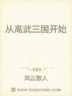 http://book.zongheng.com/book/1150479.html