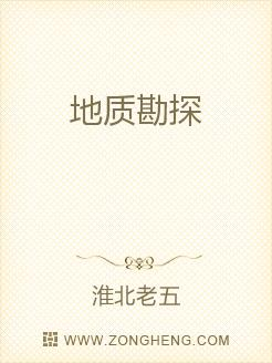 小说:地质勘探,作者:淮北老五