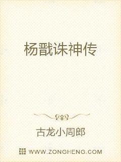 杨戬诛神传