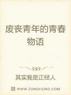 同志china 18
