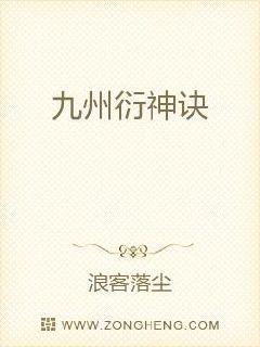 九州衍神诀