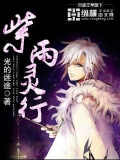 小说:紫雨灵行,作者:光的迷途