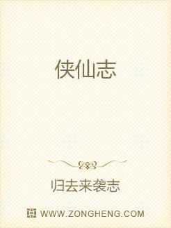 小说:侠仙志,作者:归去来袭志