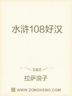 水浒108好汉