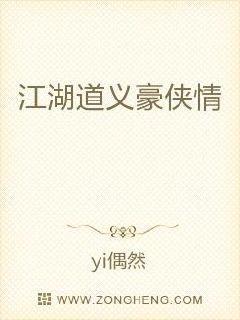 江湖道义豪侠情