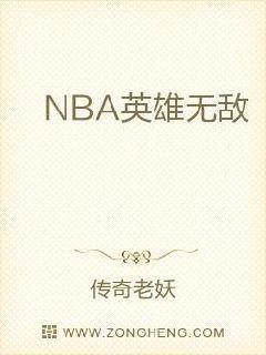 NBA英雄无敌