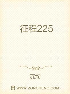 征程225