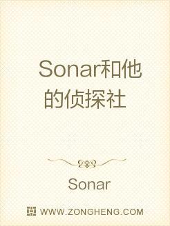 Sonar和他的偵探社