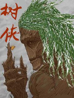 成人童话之树侠