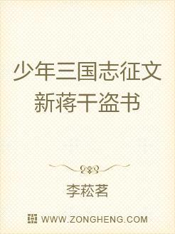 少年三国志征文新蒋干盗书