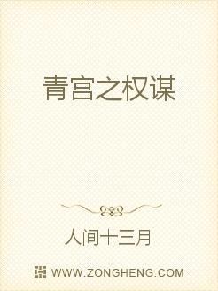青宫之权谋