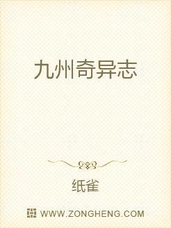 九州奇异志