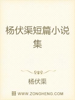杨伏渠短篇小说集