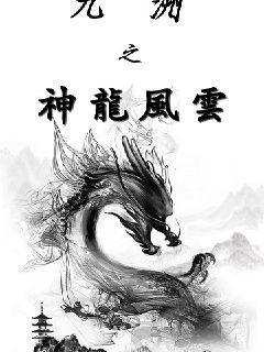 九洲之神龙风云