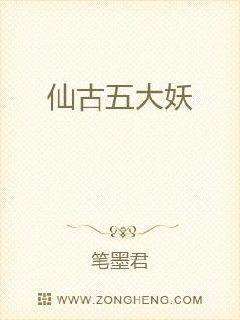 仙古五大妖