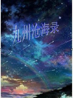 九州沧海录