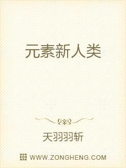 小说:元素新人类,作者:天羽羽斩
