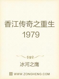 香江传奇之重生1979