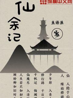 http://book.zongheng.com/book/913325.html