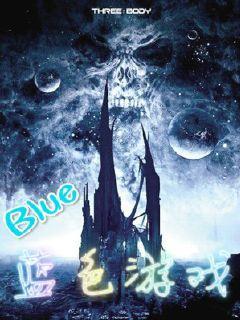 蓝色游戏Blue