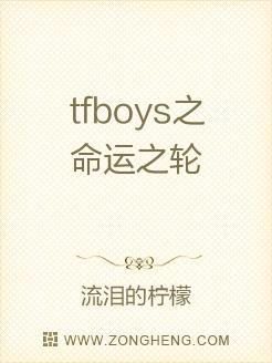 tfboys之命运之轮