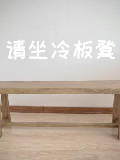 请坐冷板凳