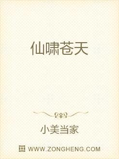 小说:仙啸苍天,作者:小美当家