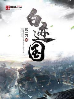 http://book.zongheng.com/book/914660.html