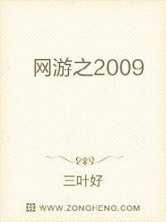 網游之2009
