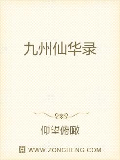 九州仙华录
