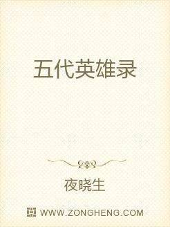 小说:五代英雄录,作者:夜晓生