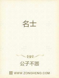 小说:名士,作者:公子不器