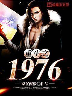 重生之1976