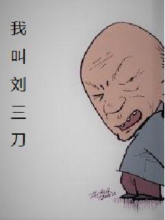 刘三刀的一生