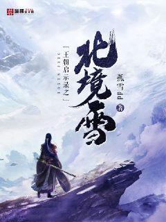 王朝启示录之北境雪
